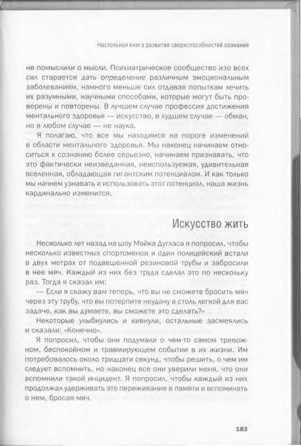 DJVU. Менталист. Настольная книга развития сверхспособностей сознания. Крескин Д. Страница 177. Читать онлайн
