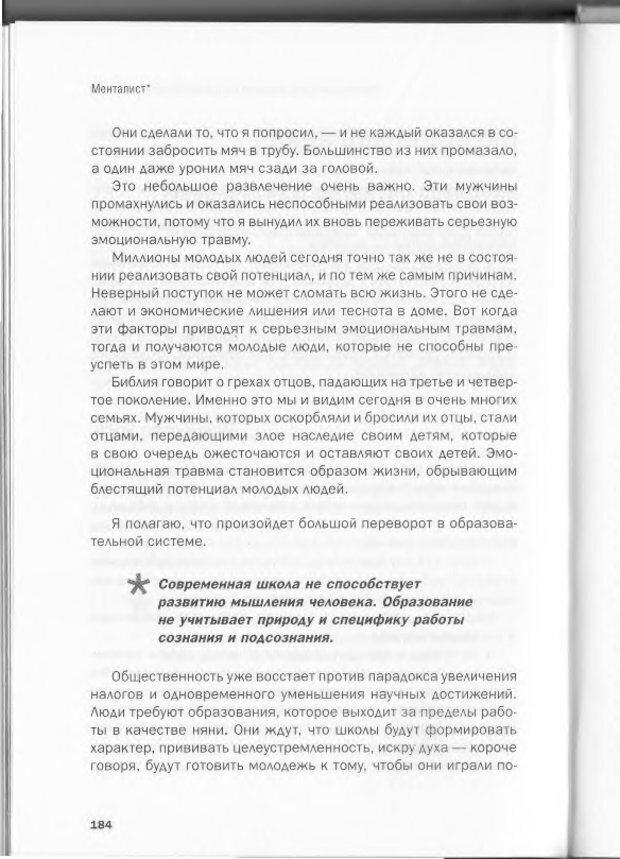 DJVU. Менталист. Настольная книга развития сверхспособностей сознания. Крескин Д. Страница 178. Читать онлайн