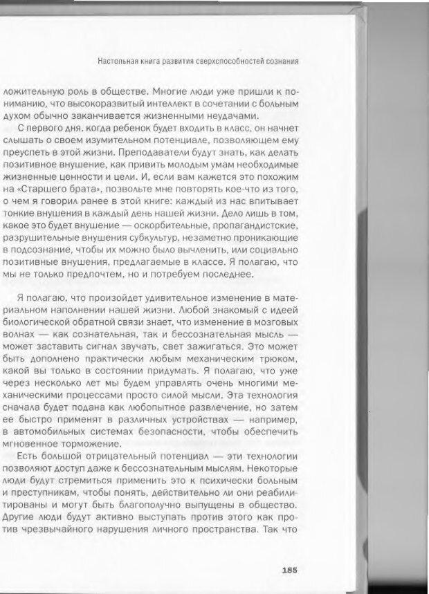 DJVU. Менталист. Настольная книга развития сверхспособностей сознания. Крескин Д. Страница 179. Читать онлайн