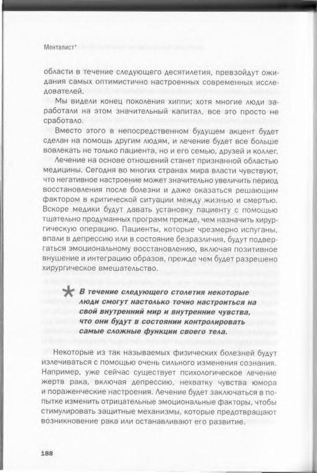 DJVU. Менталист. Настольная книга развития сверхспособностей сознания. Крескин Д. Страница 182. Читать онлайн