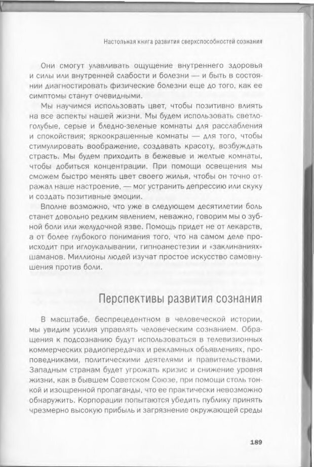 DJVU. Менталист. Настольная книга развития сверхспособностей сознания. Крескин Д. Страница 183. Читать онлайн