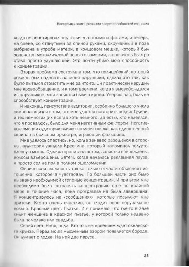 DJVU. Менталист. Настольная книга развития сверхспособностей сознания. Крескин Д. Страница 19. Читать онлайн
