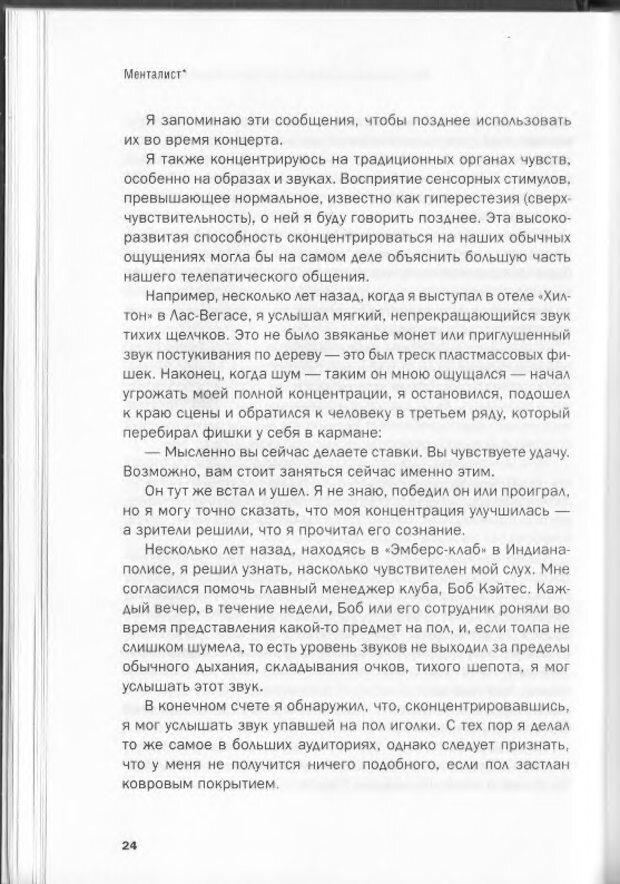 DJVU. Менталист. Настольная книга развития сверхспособностей сознания. Крескин Д. Страница 20. Читать онлайн
