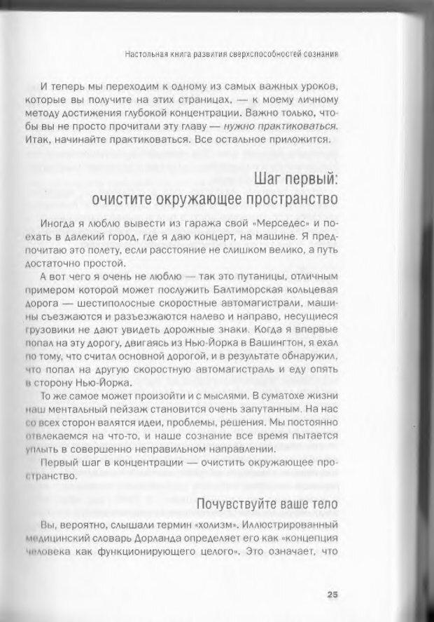 DJVU. Менталист. Настольная книга развития сверхспособностей сознания. Крескин Д. Страница 21. Читать онлайн
