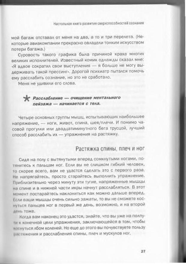 DJVU. Менталист. Настольная книга развития сверхспособностей сознания. Крескин Д. Страница 23. Читать онлайн