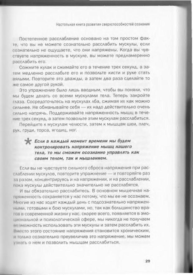 DJVU. Менталист. Настольная книга развития сверхспособностей сознания. Крескин Д. Страница 25. Читать онлайн
