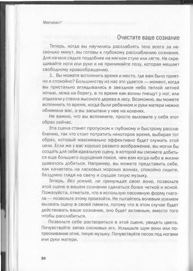 DJVU. Менталист. Настольная книга развития сверхспособностей сознания. Крескин Д. Страница 26. Читать онлайн