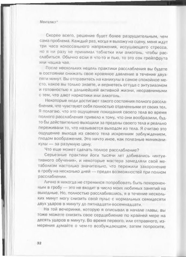 DJVU. Менталист. Настольная книга развития сверхспособностей сознания. Крескин Д. Страница 28. Читать онлайн