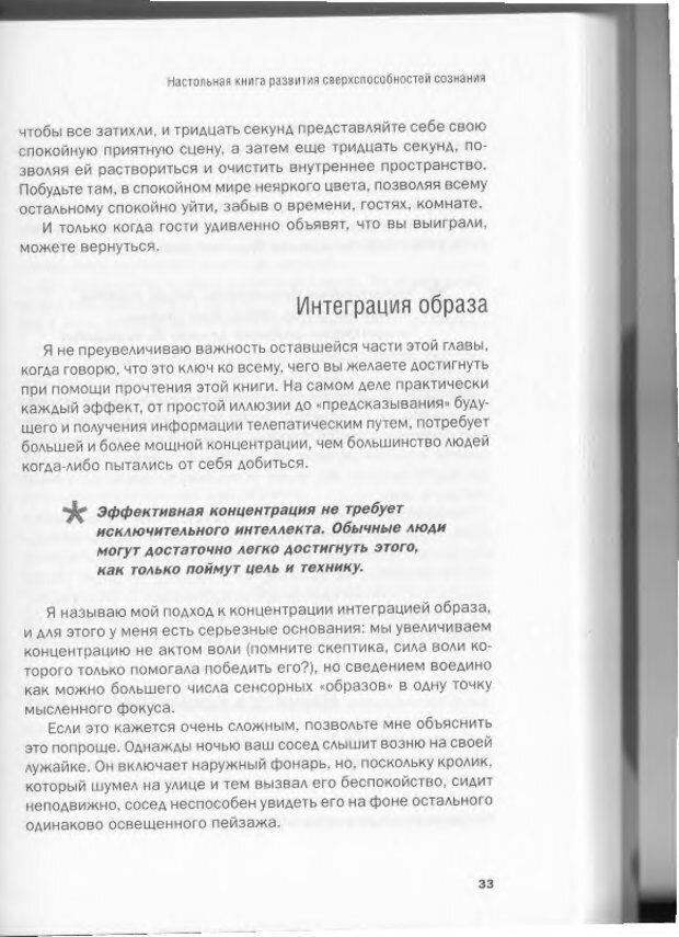 DJVU. Менталист. Настольная книга развития сверхспособностей сознания. Крескин Д. Страница 29. Читать онлайн