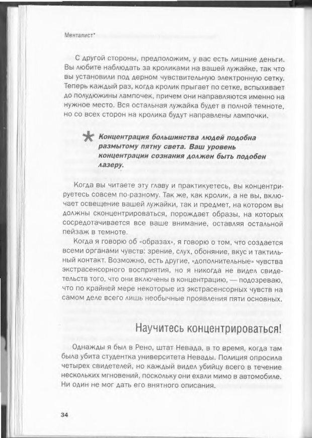 DJVU. Менталист. Настольная книга развития сверхспособностей сознания. Крескин Д. Страница 30. Читать онлайн