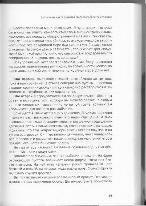 DJVU. Менталист. Настольная книга развития сверхспособностей сознания. Крескин Д. Страница 31. Читать онлайн