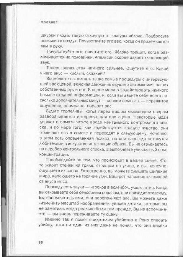 DJVU. Менталист. Настольная книга развития сверхспособностей сознания. Крескин Д. Страница 32. Читать онлайн