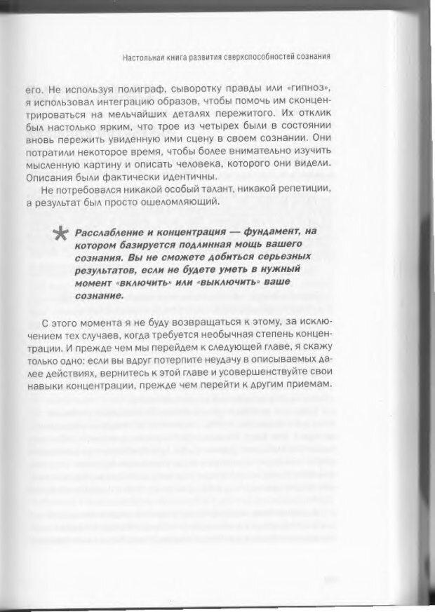 DJVU. Менталист. Настольная книга развития сверхспособностей сознания. Крескин Д. Страница 33. Читать онлайн