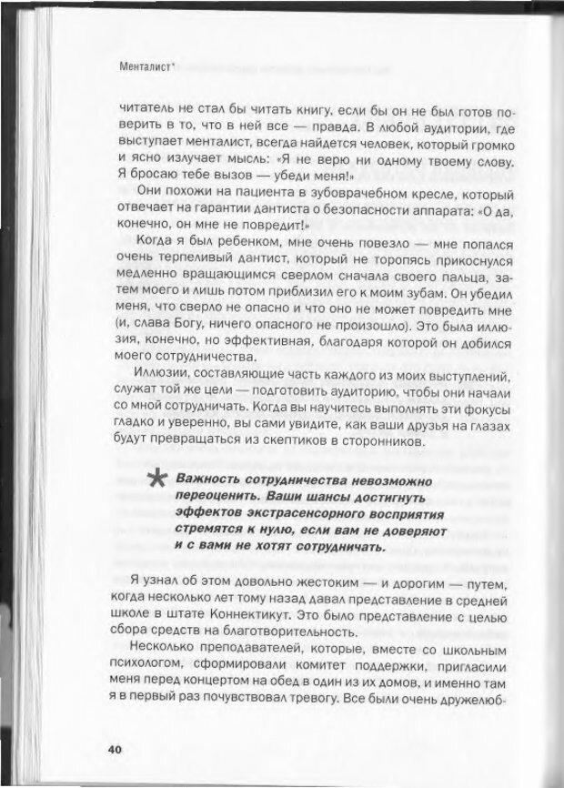 DJVU. Менталист. Настольная книга развития сверхспособностей сознания. Крескин Д. Страница 36. Читать онлайн