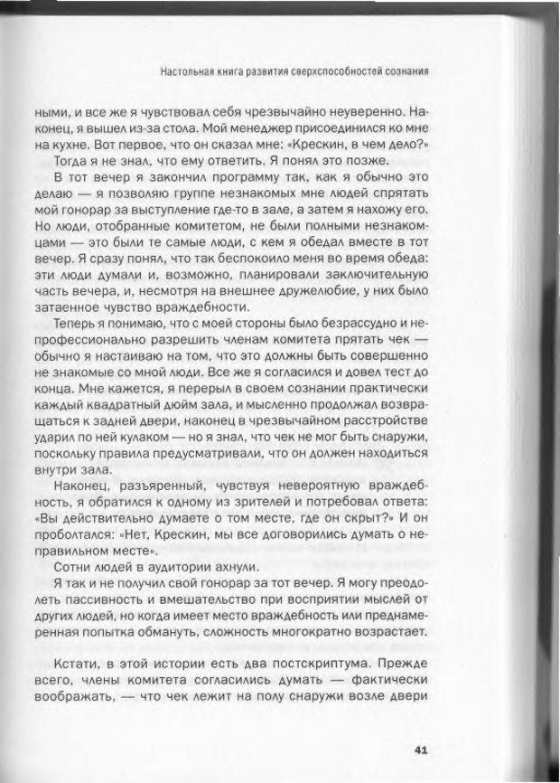 DJVU. Менталист. Настольная книга развития сверхспособностей сознания. Крескин Д. Страница 37. Читать онлайн