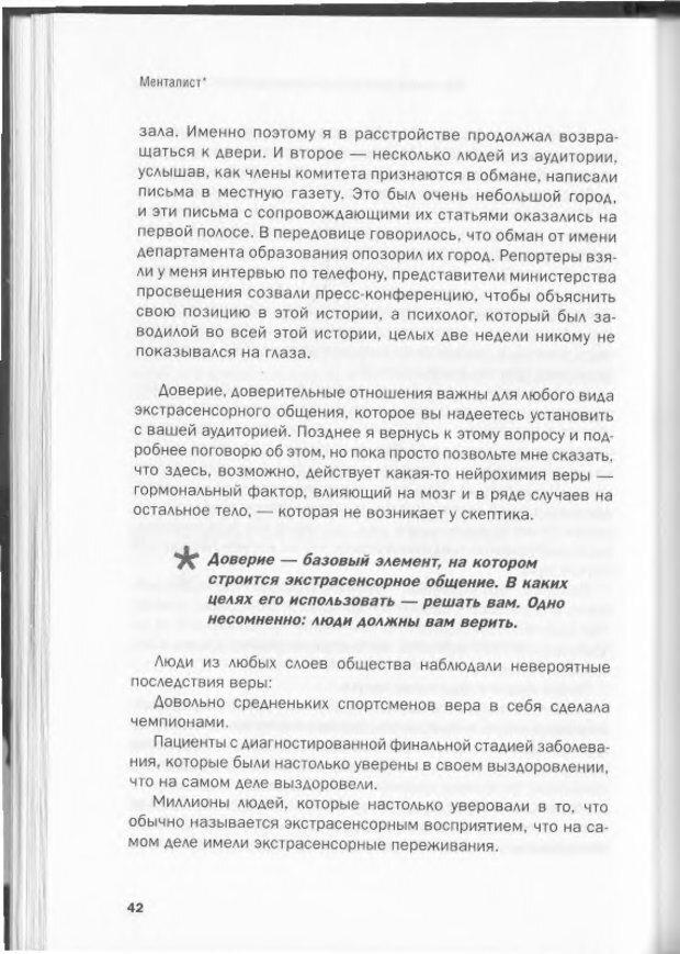 DJVU. Менталист. Настольная книга развития сверхспособностей сознания. Крескин Д. Страница 38. Читать онлайн