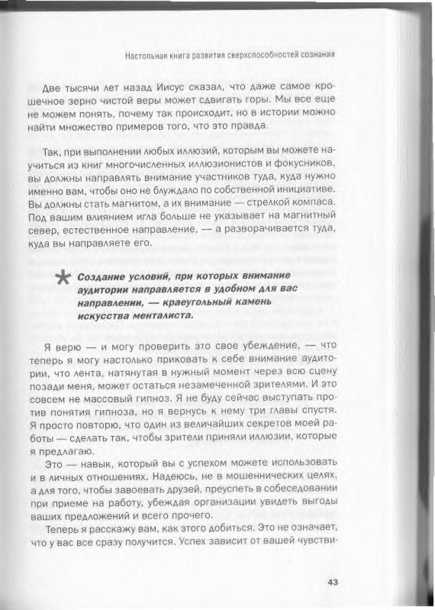 DJVU. Менталист. Настольная книга развития сверхспособностей сознания. Крескин Д. Страница 39. Читать онлайн