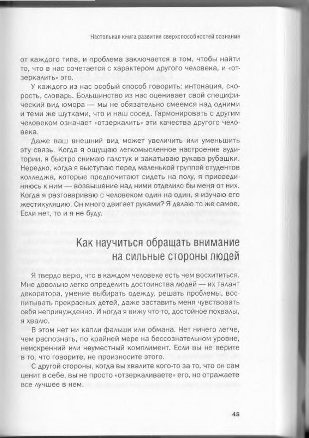 DJVU. Менталист. Настольная книга развития сверхспособностей сознания. Крескин Д. Страница 41. Читать онлайн