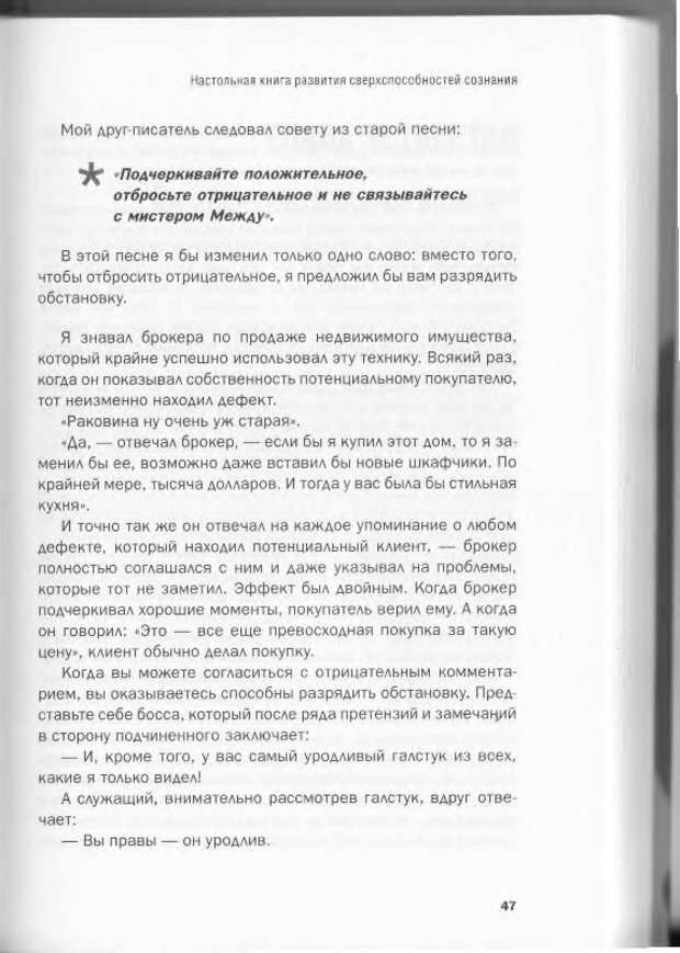 DJVU. Менталист. Настольная книга развития сверхспособностей сознания. Крескин Д. Страница 43. Читать онлайн