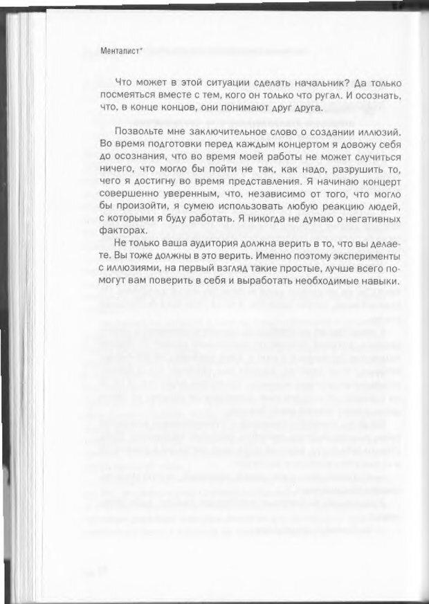 DJVU. Менталист. Настольная книга развития сверхспособностей сознания. Крескин Д. Страница 44. Читать онлайн