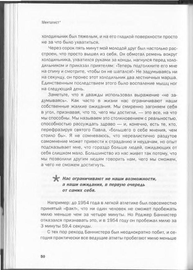 DJVU. Менталист. Настольная книга развития сверхспособностей сознания. Крескин Д. Страница 46. Читать онлайн
