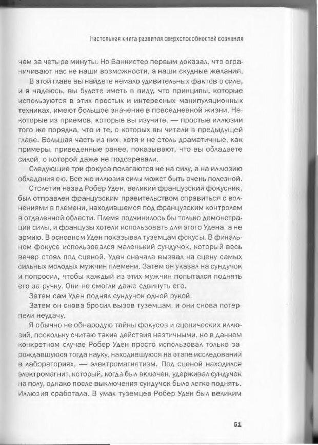 DJVU. Менталист. Настольная книга развития сверхспособностей сознания. Крескин Д. Страница 47. Читать онлайн