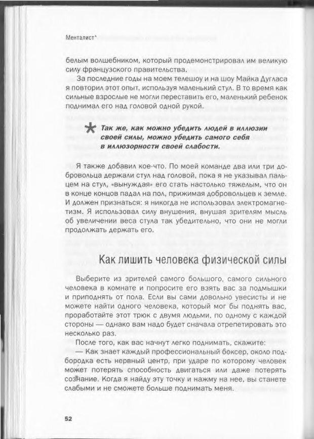 DJVU. Менталист. Настольная книга развития сверхспособностей сознания. Крескин Д. Страница 48. Читать онлайн