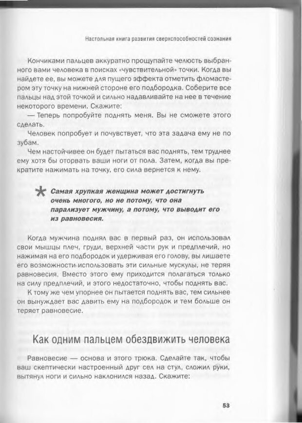 DJVU. Менталист. Настольная книга развития сверхспособностей сознания. Крескин Д. Страница 49. Читать онлайн
