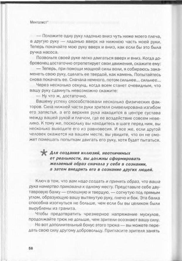 DJVU. Менталист. Настольная книга развития сверхспособностей сознания. Крескин Д. Страница 54. Читать онлайн