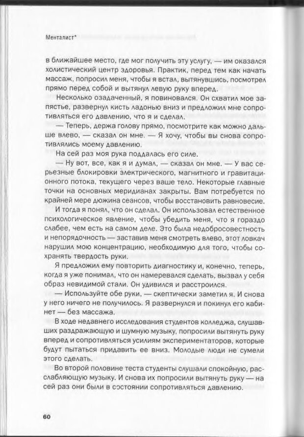 DJVU. Менталист. Настольная книга развития сверхспособностей сознания. Крескин Д. Страница 56. Читать онлайн