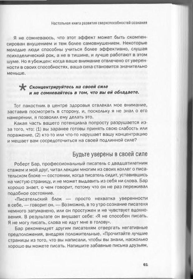 DJVU. Менталист. Настольная книга развития сверхспособностей сознания. Крескин Д. Страница 57. Читать онлайн