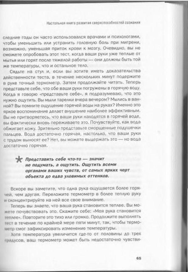 DJVU. Менталист. Настольная книга развития сверхспособностей сознания. Крескин Д. Страница 61. Читать онлайн