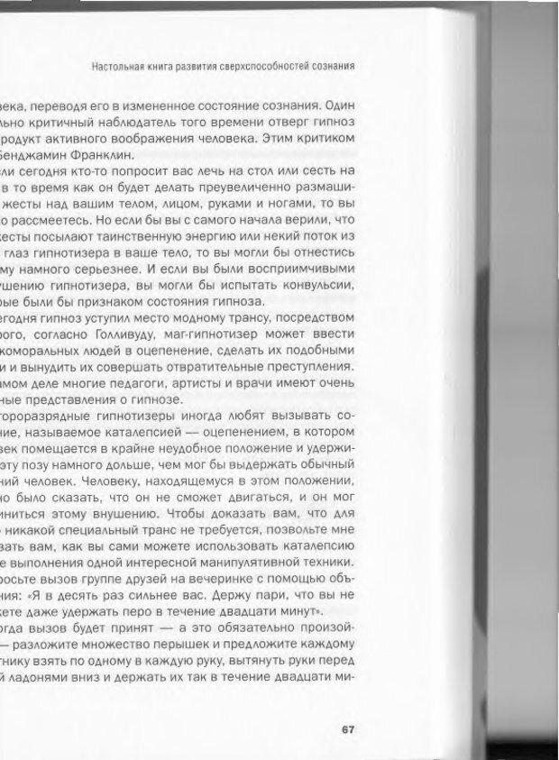 DJVU. Менталист. Настольная книга развития сверхспособностей сознания. Крескин Д. Страница 63. Читать онлайн