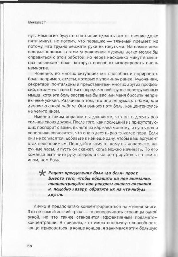 DJVU. Менталист. Настольная книга развития сверхспособностей сознания. Крескин Д. Страница 64. Читать онлайн