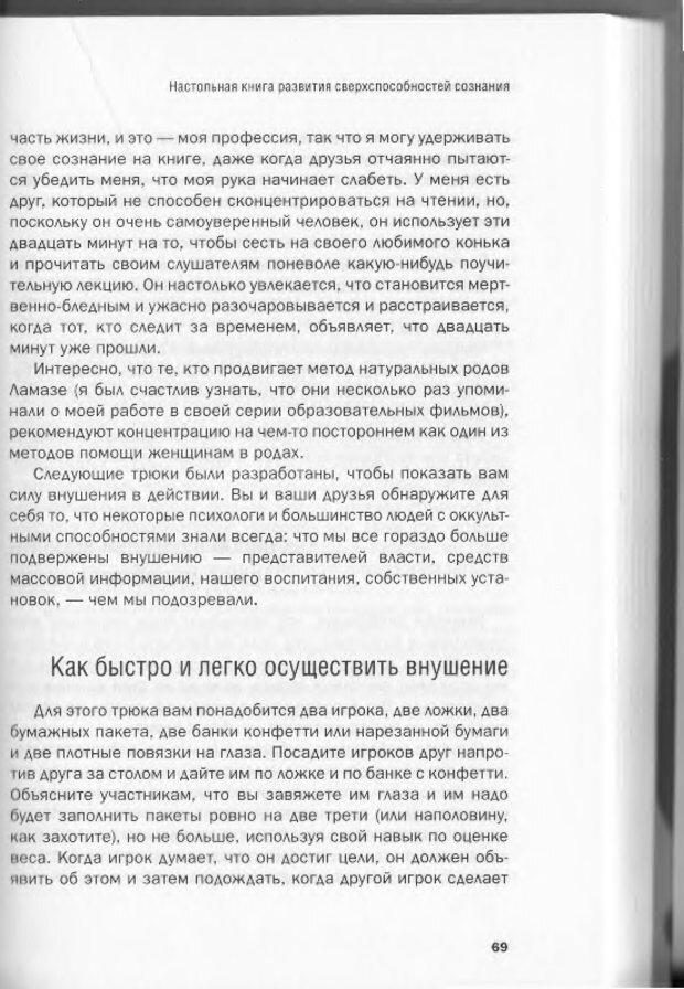 DJVU. Менталист. Настольная книга развития сверхспособностей сознания. Крескин Д. Страница 65. Читать онлайн
