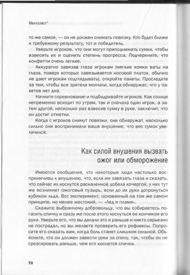 DJVU. Менталист. Настольная книга развития сверхспособностей сознания. Крескин Д. Страница 66. Читать онлайн