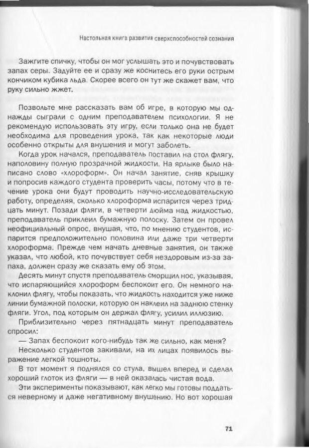 DJVU. Менталист. Настольная книга развития сверхспособностей сознания. Крескин Д. Страница 67. Читать онлайн