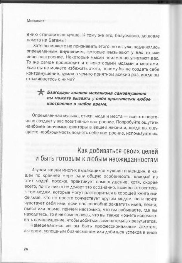 DJVU. Менталист. Настольная книга развития сверхспособностей сознания. Крескин Д. Страница 70. Читать онлайн