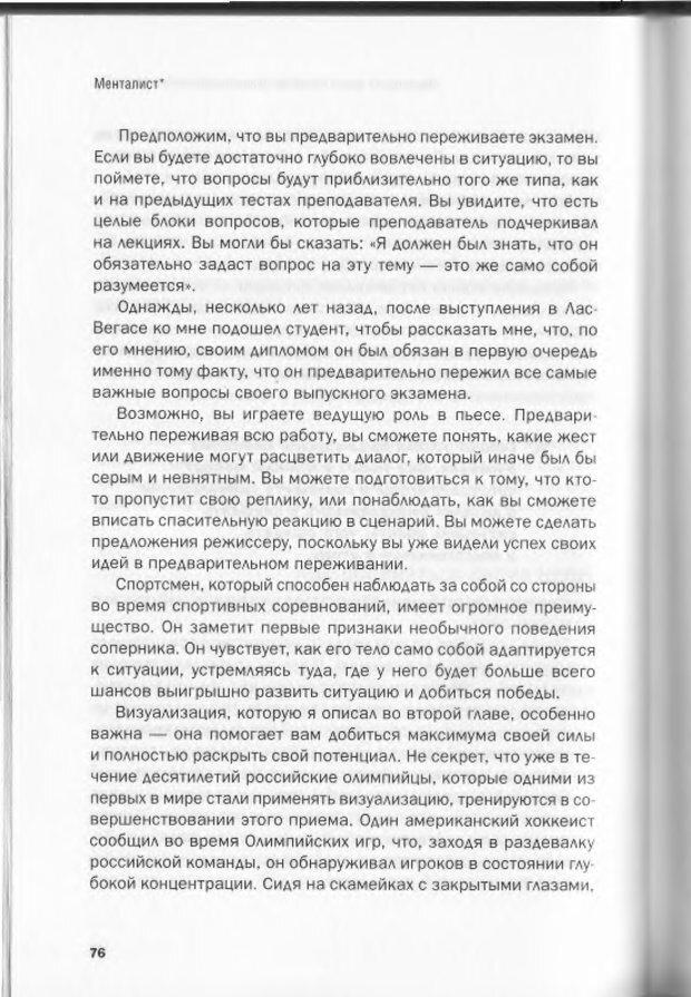 DJVU. Менталист. Настольная книга развития сверхспособностей сознания. Крескин Д. Страница 72. Читать онлайн
