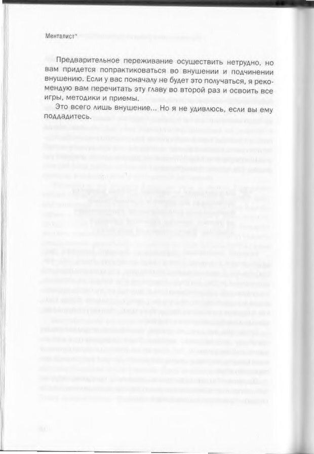 DJVU. Менталист. Настольная книга развития сверхспособностей сознания. Крескин Д. Страница 74. Читать онлайн