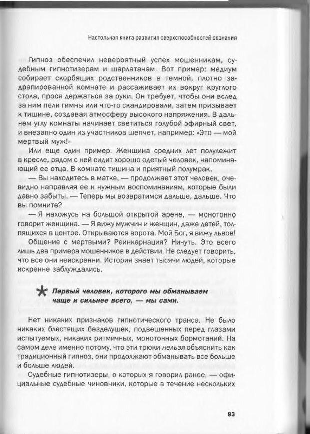 DJVU. Менталист. Настольная книга развития сверхспособностей сознания. Крескин Д. Страница 79. Читать онлайн