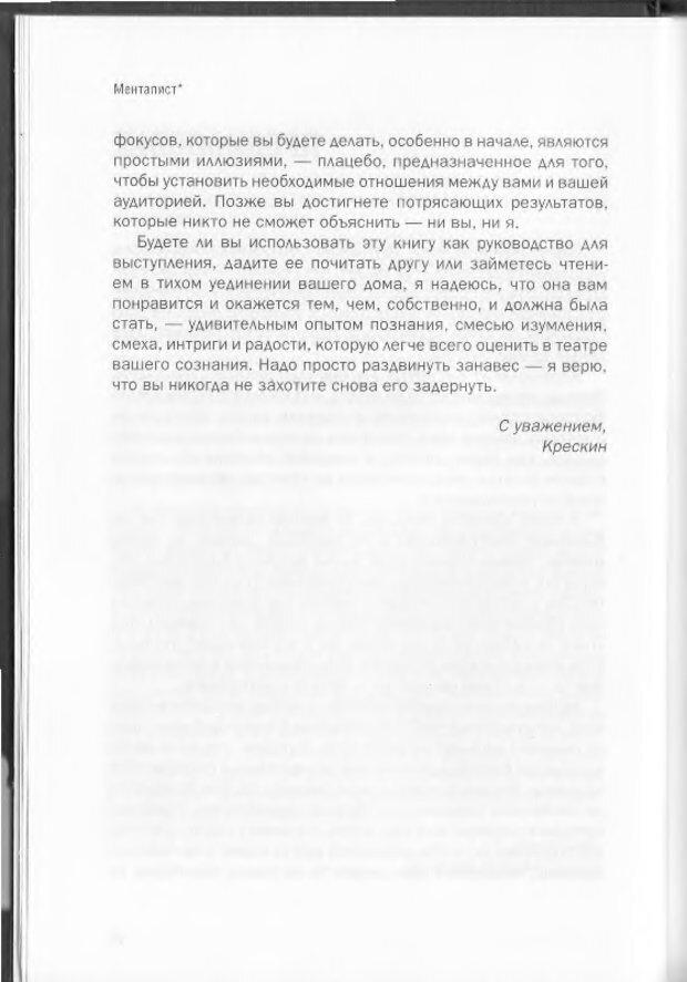 DJVU. Менталист. Настольная книга развития сверхспособностей сознания. Крескин Д. Страница 8. Читать онлайн