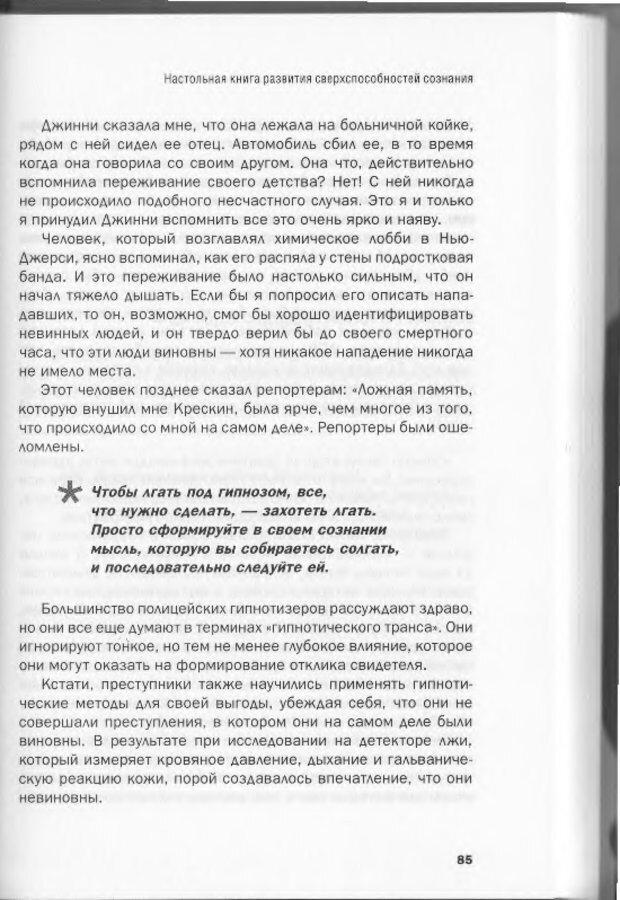 DJVU. Менталист. Настольная книга развития сверхспособностей сознания. Крескин Д. Страница 81. Читать онлайн