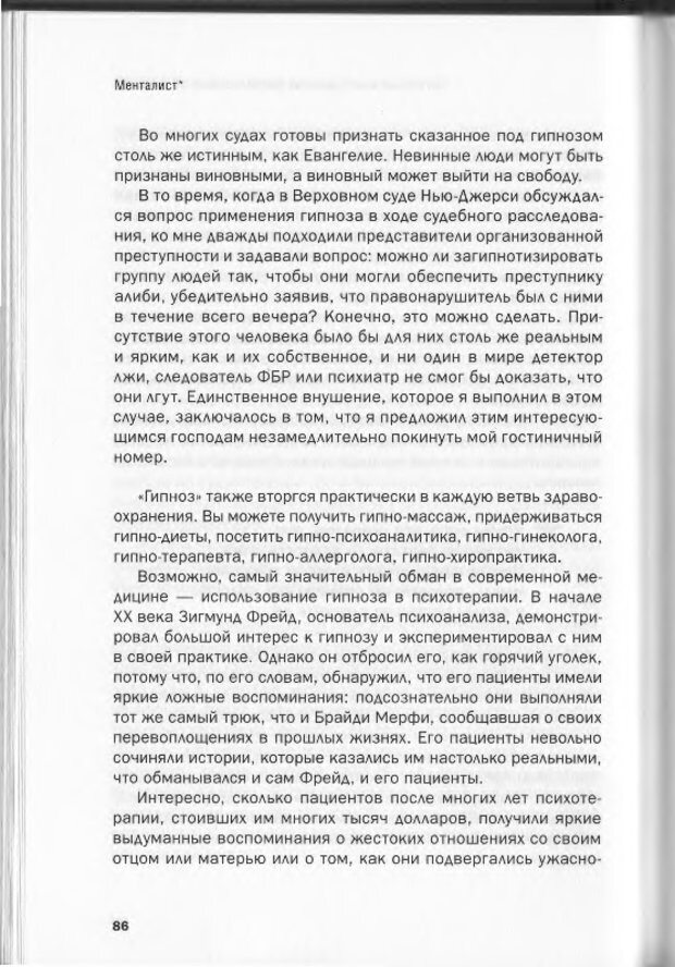 DJVU. Менталист. Настольная книга развития сверхспособностей сознания. Крескин Д. Страница 82. Читать онлайн