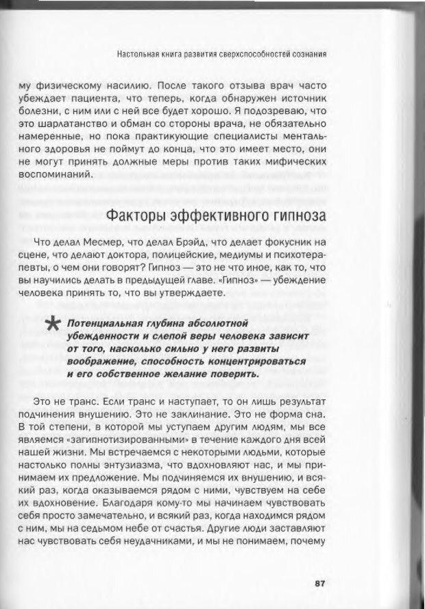 DJVU. Менталист. Настольная книга развития сверхспособностей сознания. Крескин Д. Страница 83. Читать онлайн
