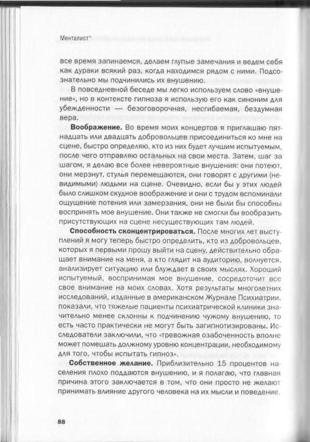DJVU. Менталист. Настольная книга развития сверхспособностей сознания. Крескин Д. Страница 84. Читать онлайн