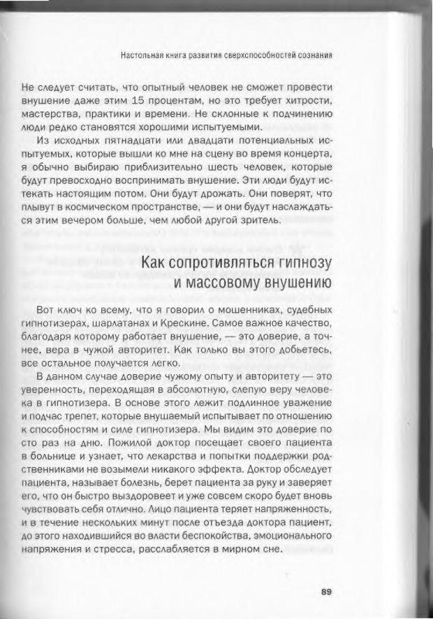 DJVU. Менталист. Настольная книга развития сверхспособностей сознания. Крескин Д. Страница 85. Читать онлайн