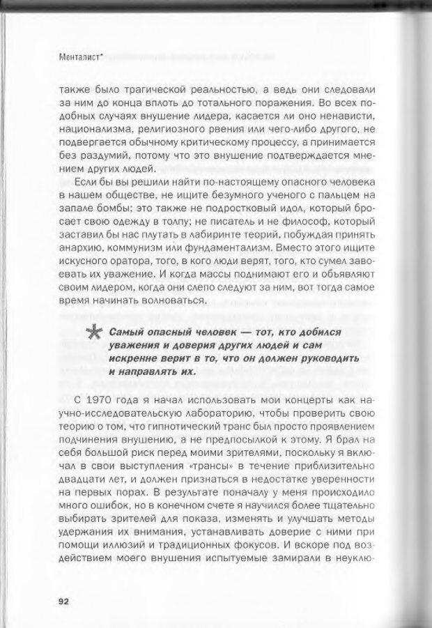 DJVU. Менталист. Настольная книга развития сверхспособностей сознания. Крескин Д. Страница 86. Читать онлайн