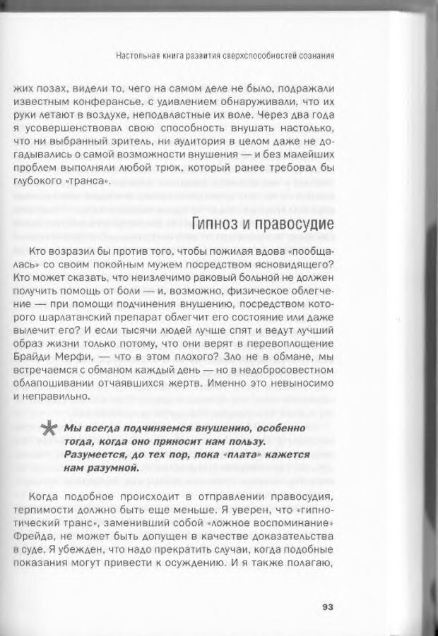 DJVU. Менталист. Настольная книга развития сверхспособностей сознания. Крескин Д. Страница 87. Читать онлайн