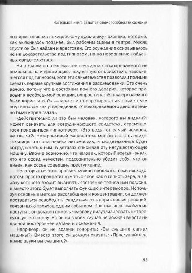DJVU. Менталист. Настольная книга развития сверхспособностей сознания. Крескин Д. Страница 89. Читать онлайн